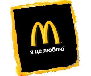 McDonald's-ua